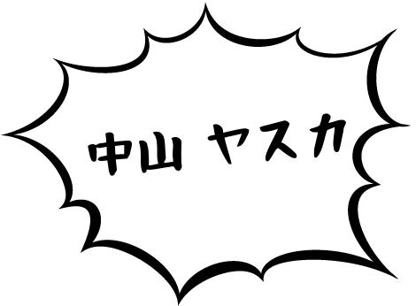 中山ヤスカ